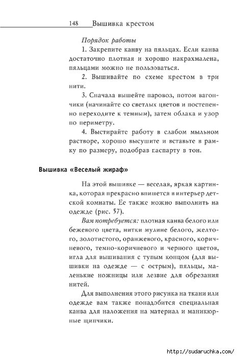 Vyshivka_krestom_149 (465x700, 146Kb)
