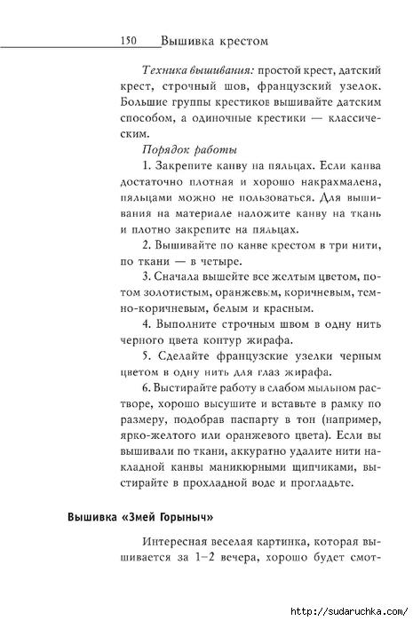 Vyshivka_krestom_151 (465x700, 156Kb)