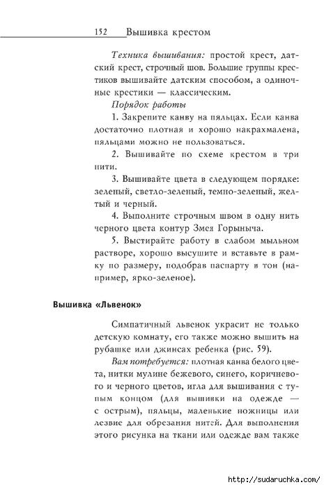 Vyshivka_krestom_153 (465x700, 151Kb)