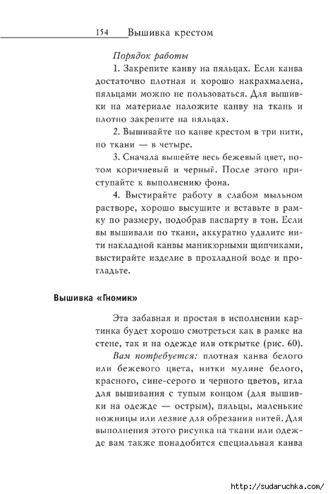 Vyshivka_krestom_155 (465x700, 157Kb)