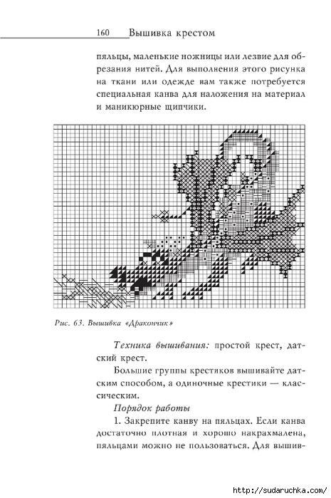 Vyshivka_krestom_161 (465x700, 184Kb)