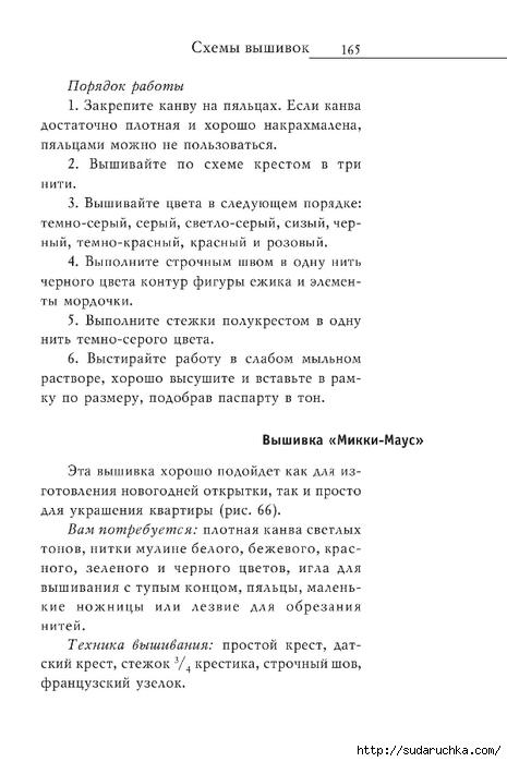 Vyshivka_krestom_166 (465x700, 147Kb)