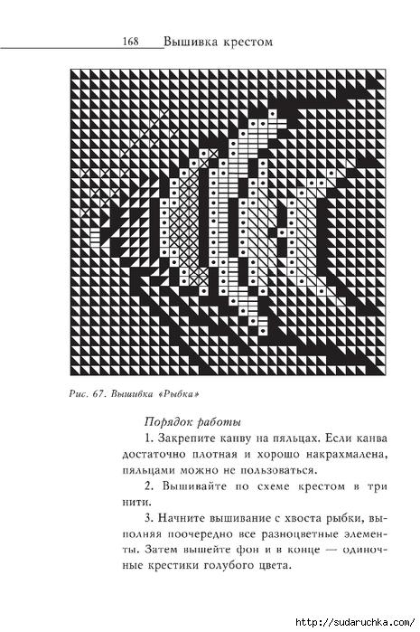 Vyshivka_krestom_169 (465x700, 219Kb)