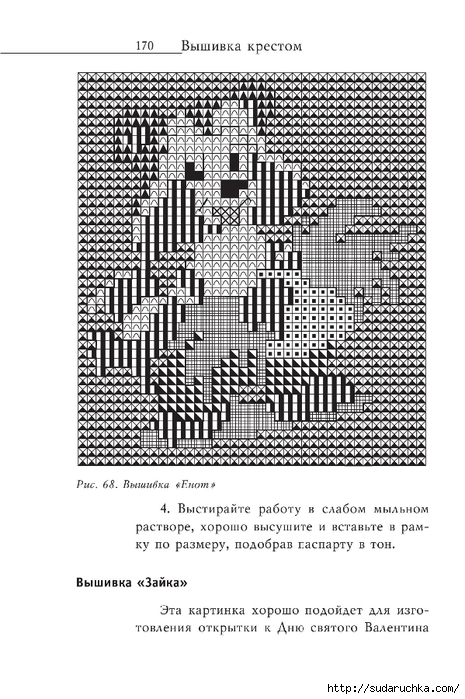 Vyshivka_krestom_171 (465x700, 241Kb)