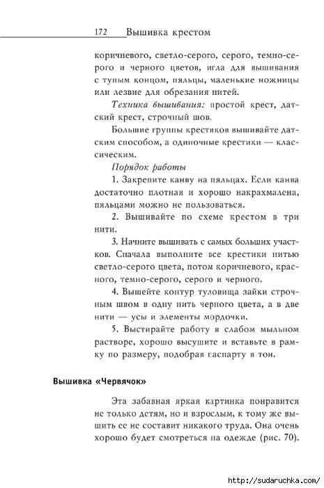 Vyshivka_krestom_173 (465x700, 149Kb)