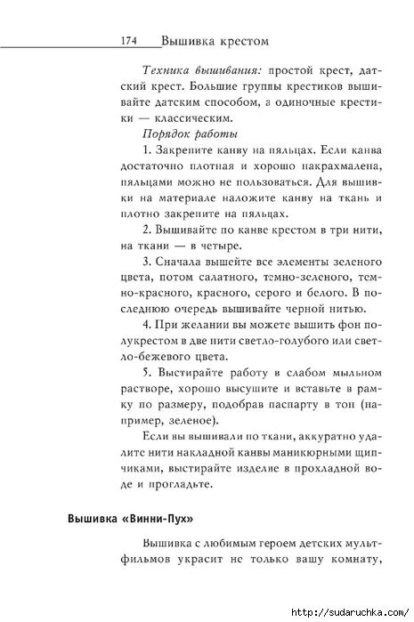 Vyshivka_krestom_175 (465x700, 149Kb)