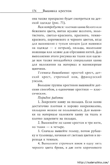 Vyshivka_krestom_177 (465x700, 158Kb)