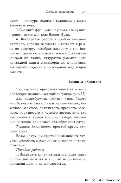 Vyshivka_krestom_178 (465x700, 155Kb)