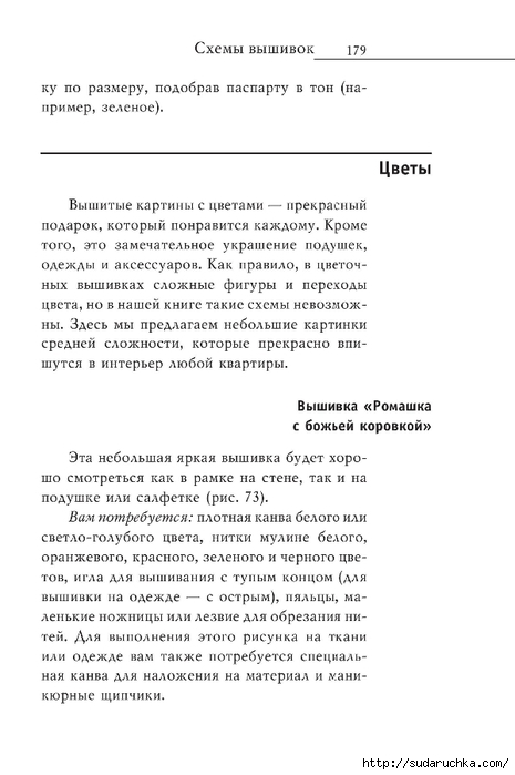 Vyshivka_krestom_180 (465x700, 146Kb)