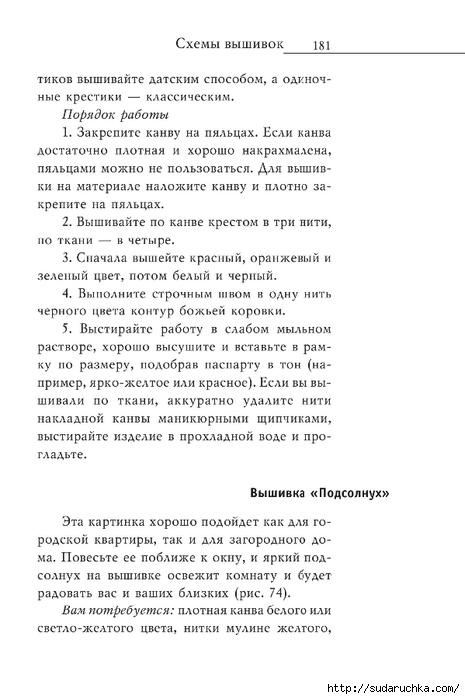 Vyshivka_krestom_182 (465x700, 157Kb)