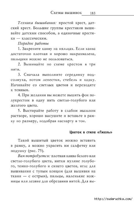 Vyshivka_krestom_184 (465x700, 149Kb)