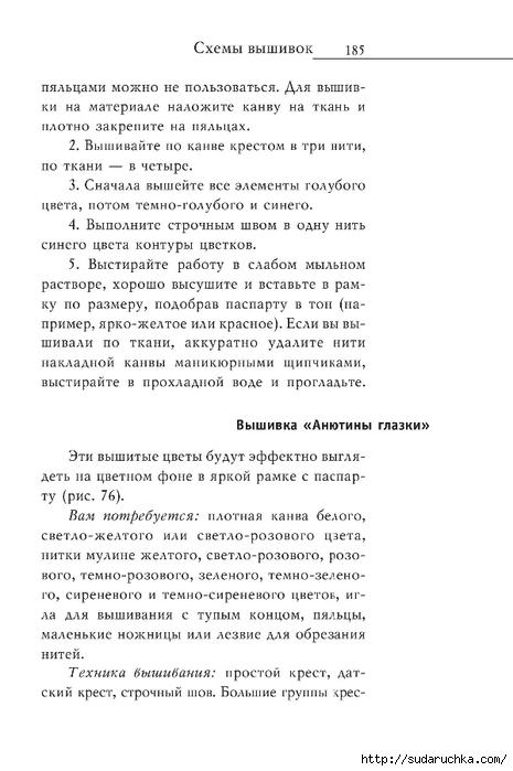 Vyshivka_krestom_186 (465x700, 159Kb)