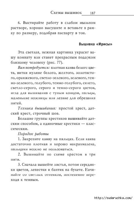 Vyshivka_krestom_188 (465x700, 148Kb)
