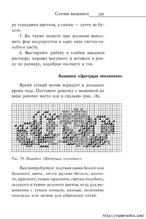 Vyshivka_krestom_190 (465x700, 169Kb)