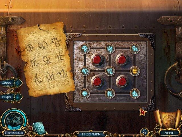 chimeras-tune-of-revenge-collectors-edition-screenshot4 (640x480, 302Kb)