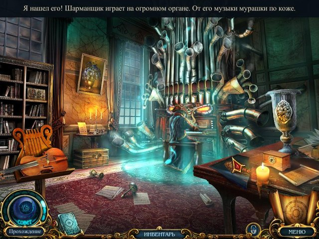 chimeras-tune-of-revenge-collectors-edition-screenshot6 (640x480, 366Kb)