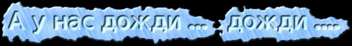 cooltext1204226039 (689x90, 70Kb)