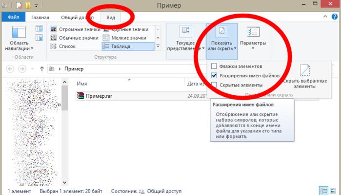 Вид файлов в папке Windows 8