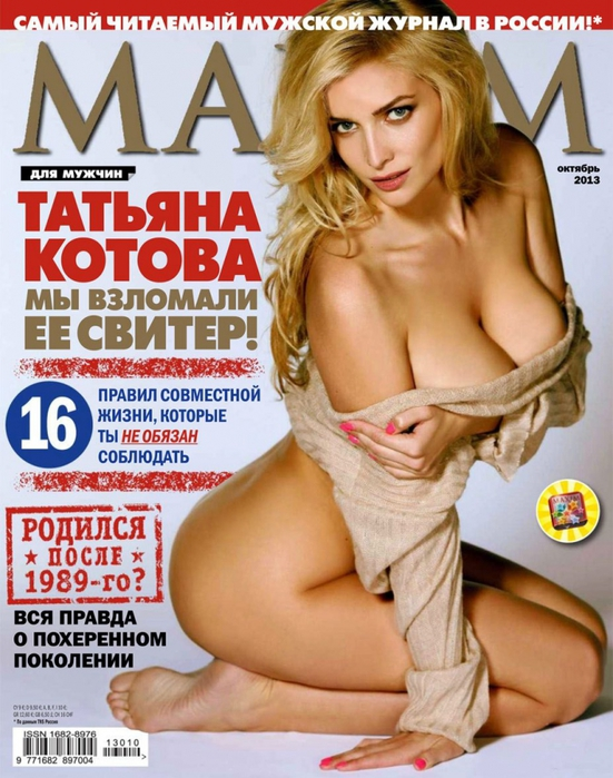 PDF. 228. Журнал MAXIM основан в Великобритании в 1995 году и сегодня изда