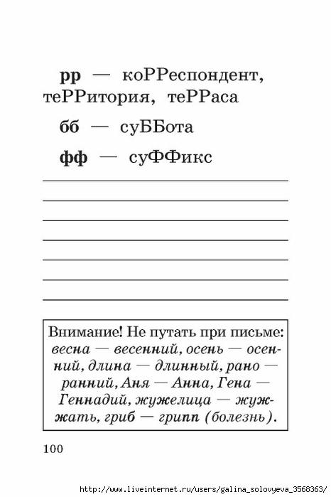 Путанное Письмо