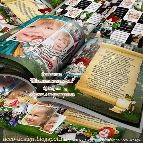 1380092872_fotokniga_shahmatuy_3 (500x500, 320Kb)