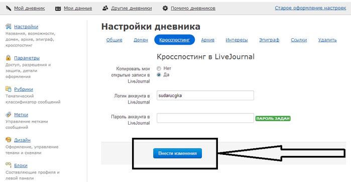 Как сделать ссылку на свой пост
