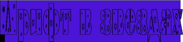 3354683_v_zvezdah (600x138, 17Kb)