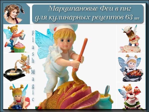 марципановые феи (600x452, 318Kb)