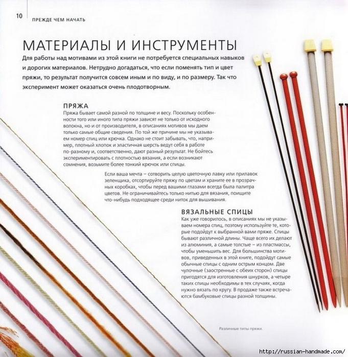 Бесценная книга Вязание крючком 100 ЦВЕТОВ (7) (681x700, 332Kb)