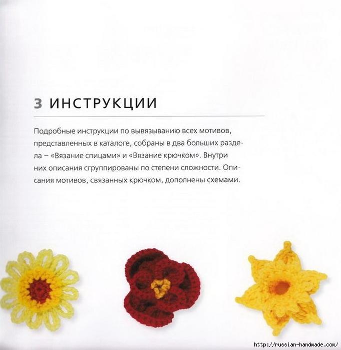 Бесценная книга Вязание крючком 100 ЦВЕТОВ (44) (681x700, 172Kb)