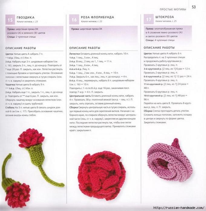 Бесценная книга Вязание крючком 100 ЦВЕТОВ (50) (681x700, 278Kb)