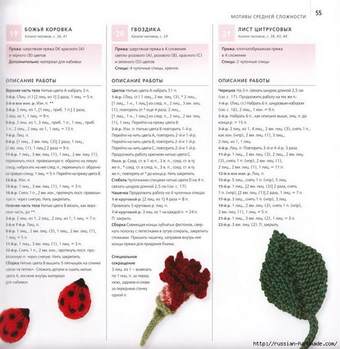 Бесценная книга Вязание крючком 100 ЦВЕТОВ (52) (681x700, 299Kb)