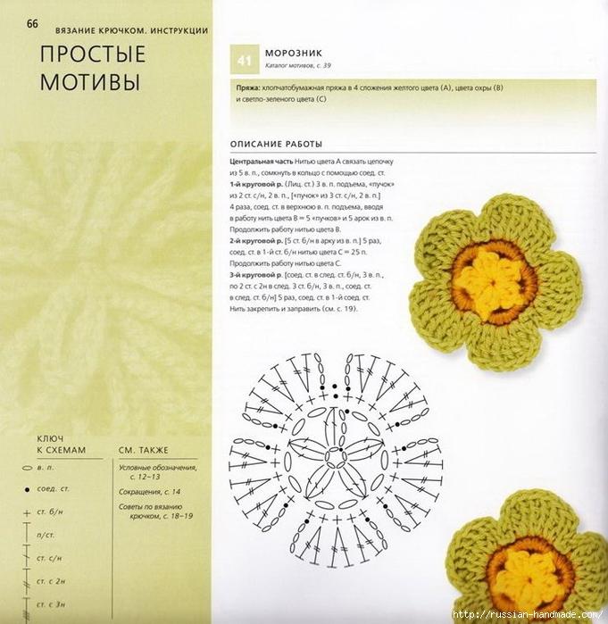 Бесценная книга Вязание крючком 100 ЦВЕТОВ (63) (681x700, 288Kb)