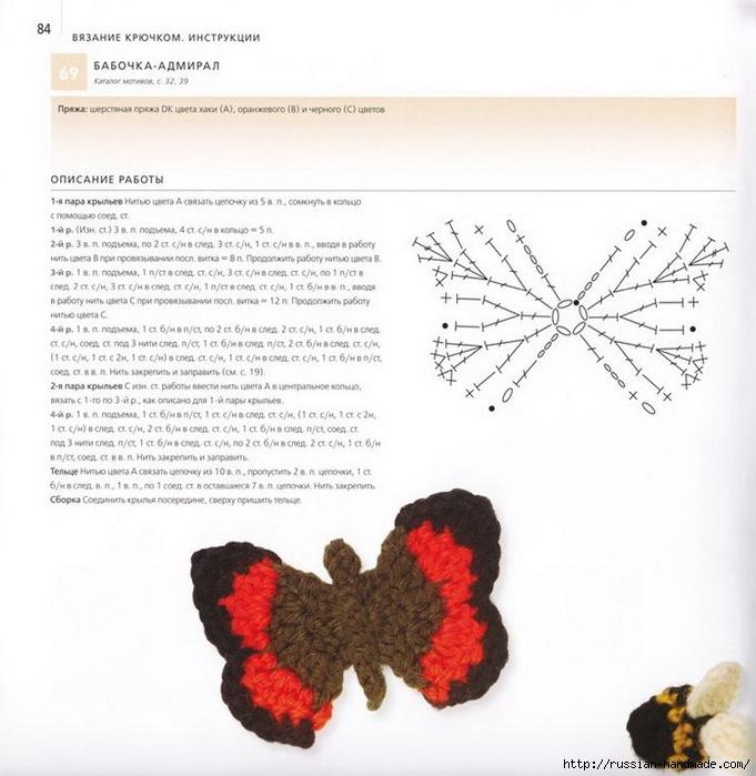 Бесценная книга Вязание крючком 100 ЦВЕТОВ (81) (681x700, 229Kb)