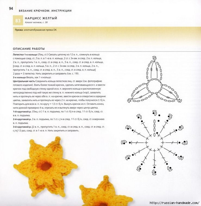 Бесценная книга Вязание крючком 100 ЦВЕТОВ (91) (681x700, 244Kb)
