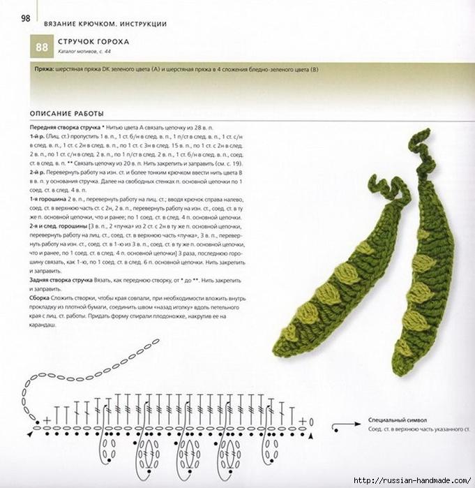 Бесценная книга Вязание крючком 100 ЦВЕТОВ (95) (681x700, 264Kb)
