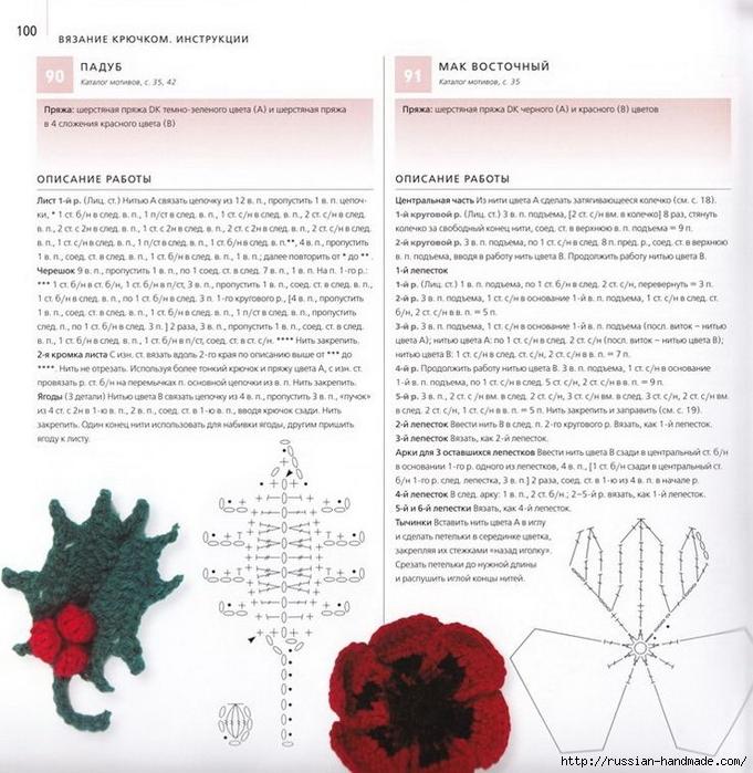 Бесценная книга Вязание крючком 100 ЦВЕТОВ (97) (681x700, 308Kb)