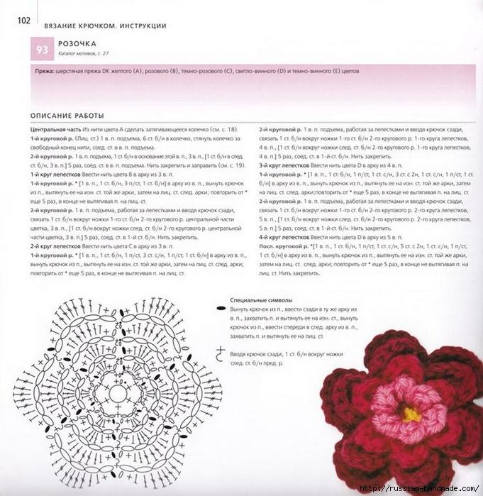 Бесценная книга Вязание крючком 100 ЦВЕТОВ (99) (681x700, 312Kb)