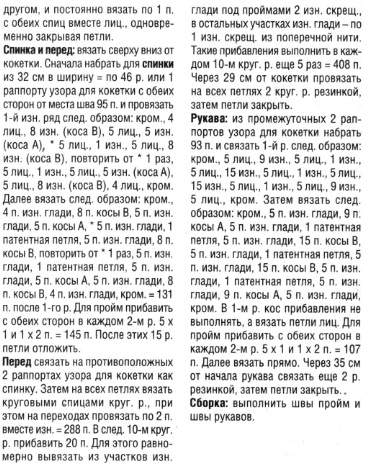 pulov-koket2 (367x468, 191Kb)