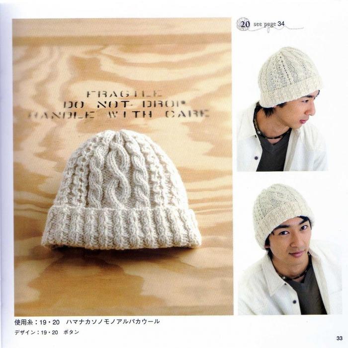 Вязание журнал мужские шапки
