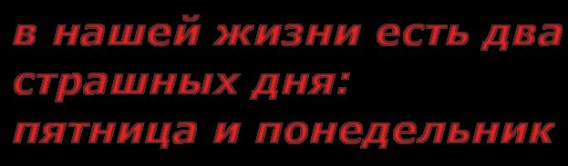 3821971_strashnie_dni (623x183, 24Kb)