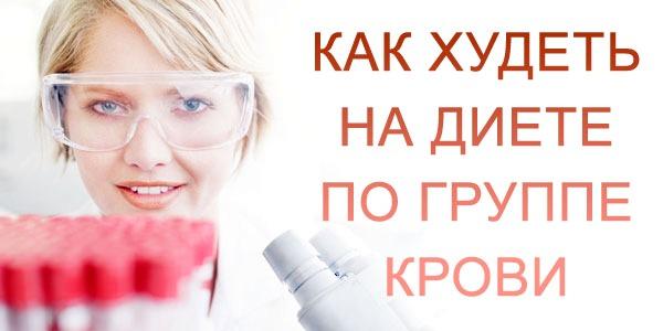 Диета по группе крови/5177462_dieta_krovi_1 (600x300, 34Kb)