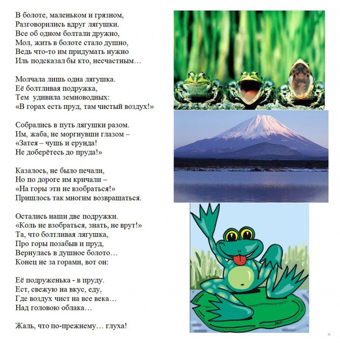 Притча о лягушках