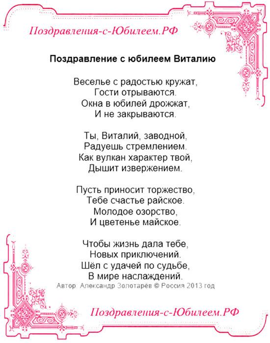 Поздравления с юбилеем женщине евгении