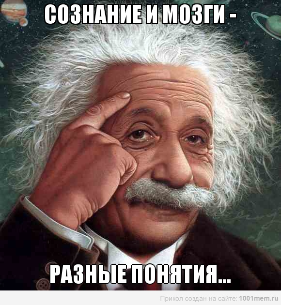 Эйнштейн (580x630, 162Kb)