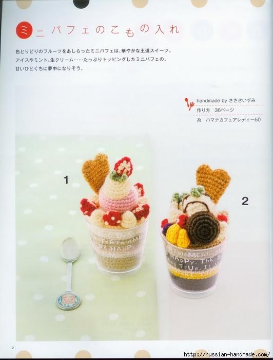 Вяжем крючком пирожные с десертом. Японская книжка со схемами (4) (532x700, 175Kb)