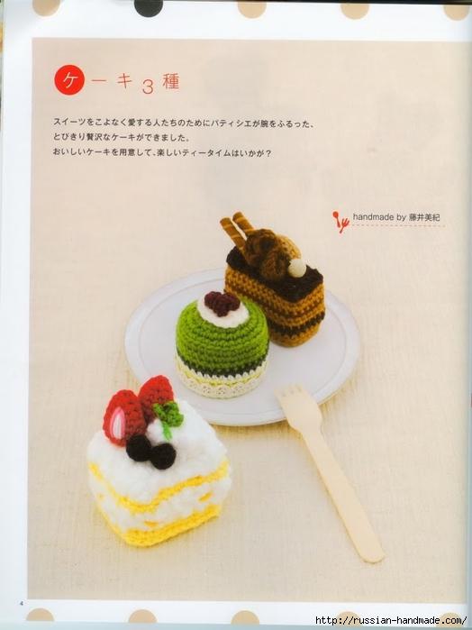 Вяжем крючком пирожные с десертом. Японская книжка со схемами (6) (524x700, 185Kb)