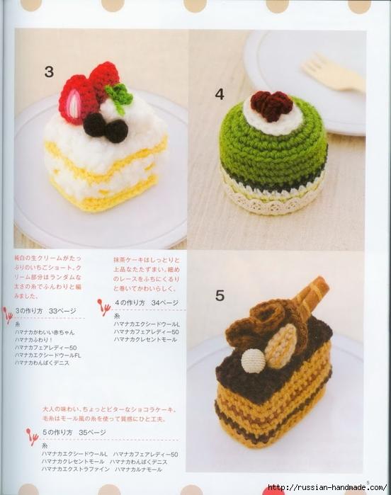 Вяжем крючком пирожные с десертом. Японская книжка со схемами (7) (552x700, 223Kb)