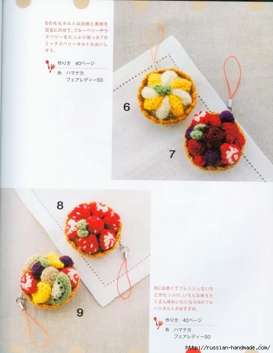 Вяжем крючком пирожные с десертом. Японская книжка со схемами (9) (542x700, 209Kb)