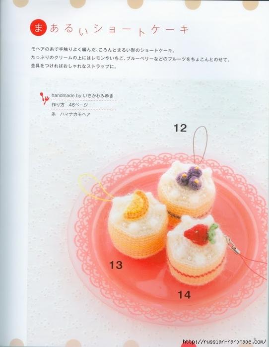 Вяжем крючком пирожные с десертом. Японская книжка со схемами (11) (542x700, 208Kb)